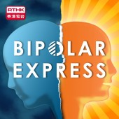 sadies-bipolar-express