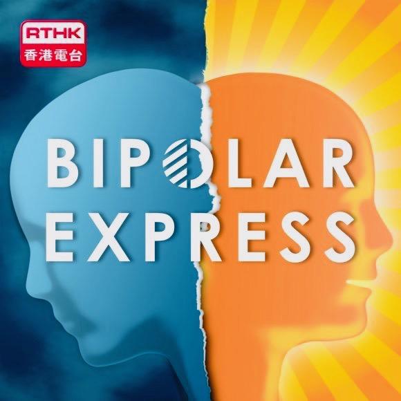 Sadie-Kayes-Bipolar-Express-RTHK-580x580