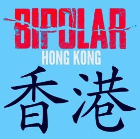 Bipolar Hong Kong Logo
