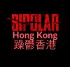 cropped-bipolar-hong-kong-1.png